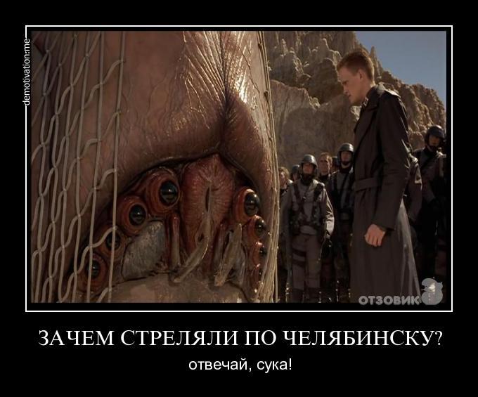 ты зачем стрелял по Челябинску