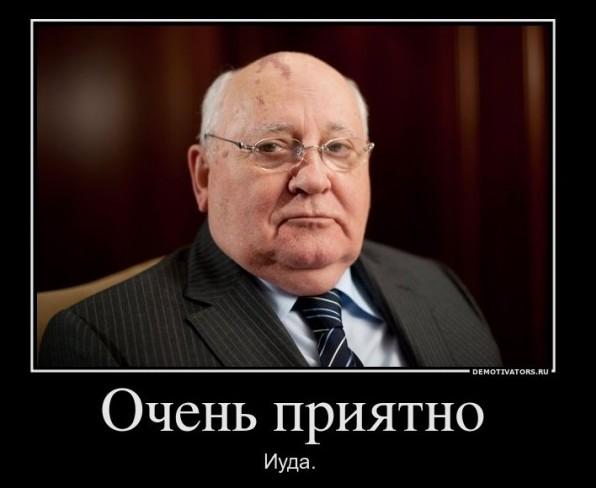 Горбачев - Иуда