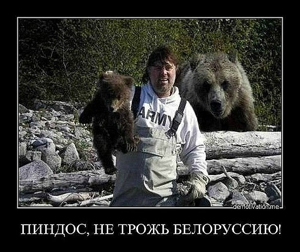 пиндос. не трожь белоруссию