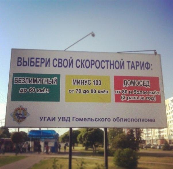 белорусское гаи