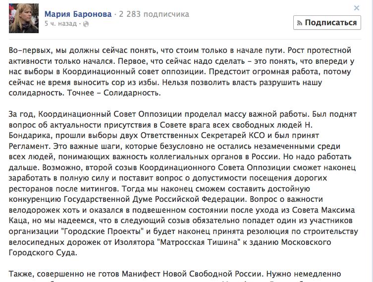 http://nedoblog.ru/wp-content/uploads/2013/07/maria_baronova1.png