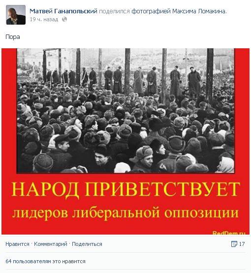 Народ приветствует лидеров демократической оппозиции