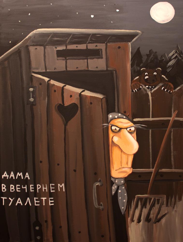 В. Ложкин. Дама в вечернем туалете