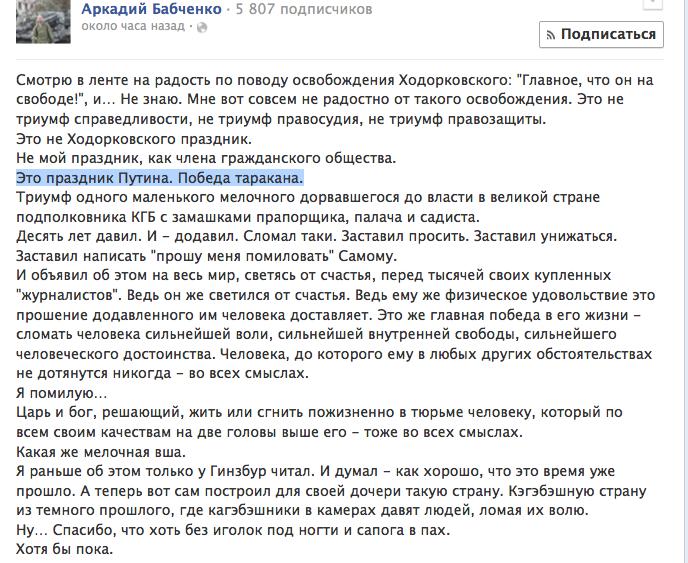 Бабченко про Ходора