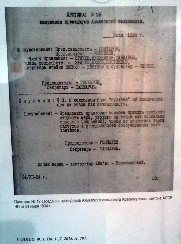 http://nedoblog.ru/wp-content/uploads/2013/12/represii_byka.jpg
