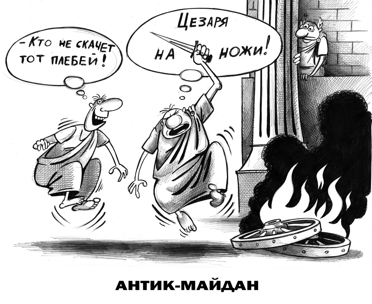 древнеримский майдан