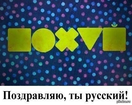 проверка на русскость