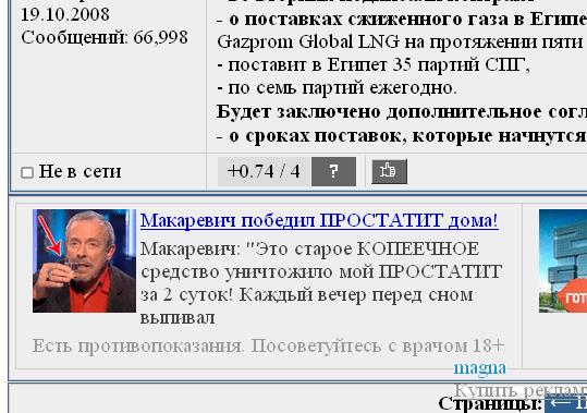 makarevich-pobedil-prostati