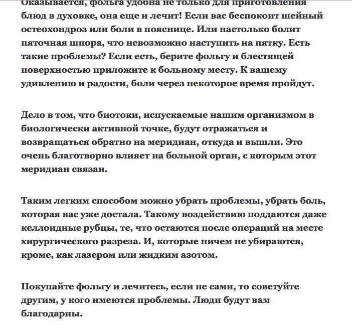 lechenie-folgoi-2