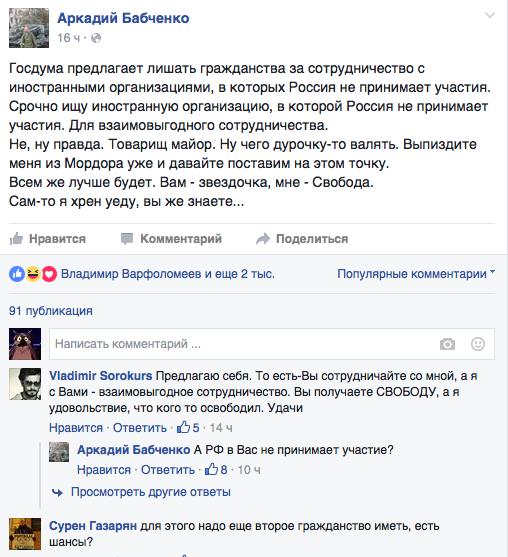 babchenko-prosit-ego-vygnat