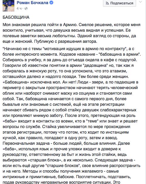 ukrobabovschina1