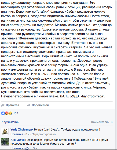 ukrobabovschina2