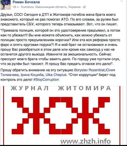 bochkala-naprygnyl-na-SBU